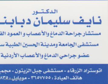 الدكتور نايف سليمان دبابنه - مستشار اول جراحة الدماغ والاعصاب والعمود الفقري