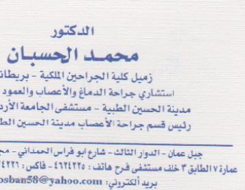 الدكتور محمد الحسبان  استشاري جراحة الدماغ والاعصاب والعمود الفقري