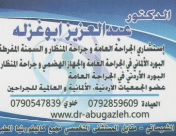 الدكتور عبد العزيز ابو غزله استشاري الجراحة العامة وجراحة المنظار و السمنة المفرطة