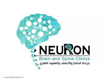 عيادات نيورون لجراحة الدماغ والاعصاب والعمود الفقري  Neuron Clinics