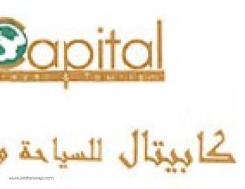 كابيتال للسياحة والسفر  Capital Travel & Toursim