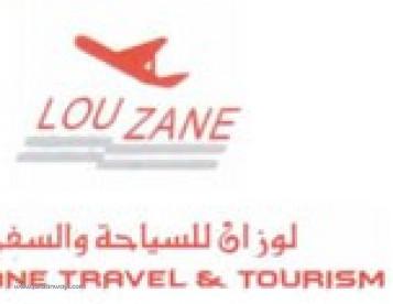 لوزان للسياحة والسفر  LOUZANE TRAVEL & TOURISM