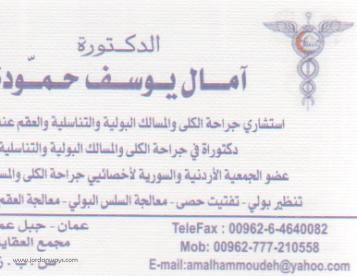 الدكتورة آمال يوسف حمودة - استشاري جراحة الكلى والمسالك البولية والتناسلية والعقم عند الجنسين