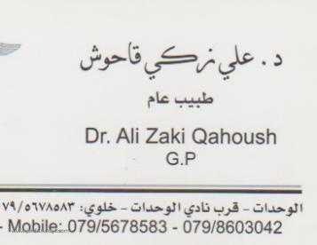الدكتور علي زكي قاحوش - طبيب عام