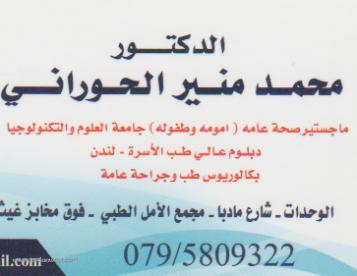 الدكتور محمد منير الحوراني - طب وجراحة عامة
