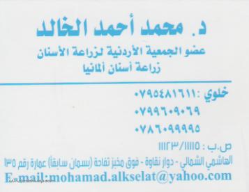 الدكتور محمد احمد الخالد الخصيلات - طب وجراحة الفم والاسنان