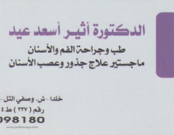 الدكتورة اثير اسعد عيد - طب وجراحة الفم والاسنان