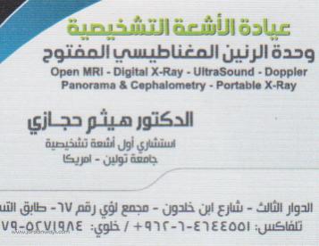 عيادة الاشعة التشخيصية  الدكتور هيثم حجازي استشاري اول اشعة تشخيصية