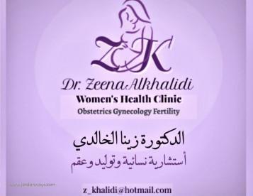الدكتورة زينا الخالدي استشارية جراحة وامراض النسائية والتوليد والعقم