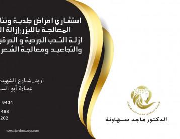 الدكتور ماجد سهاونه استشاري امراض جلدية وتجميلية