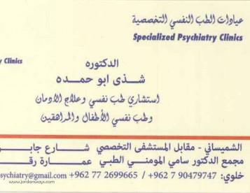 الدكتورة شذى ابو حمده -  افضل طبيب نفسي في الاردن -  اشهر طبيب نفسي في الاردن د. شذى ابو حمده - افضل عيادة طبيب نفسي في الاردن اشهر دكتور لعلاج الاكتئاب في الاردن افضل الدكاترة النفسيين في الاردن افضل دكتور امراض نفسية في الاردن دكتور نفسي في عمان