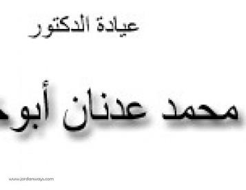 الدكتور محمد عدنان ابو خليفة