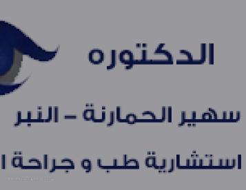 الدكتورة سهير حمارنة
