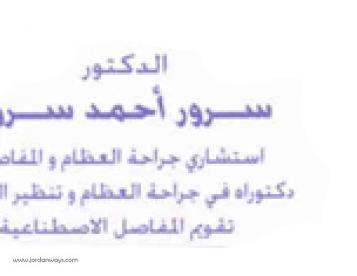 الدكتور سرور أحمد سرور