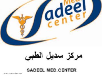 مركز سديل الطبي