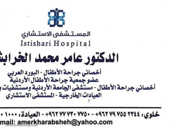 الدكتور عامر محمد الخرابشة - اخصائي جراحة الاطفال