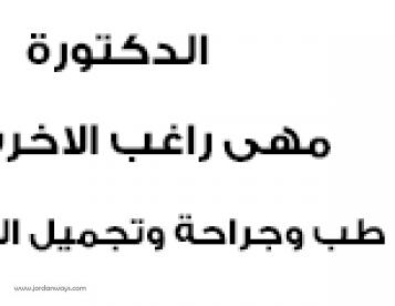 الدكتور مهى راغب الاخرس - طب وجراحة الفم والاسنان