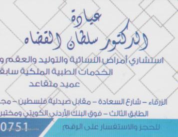 الدكتور سلطان القضاه - استشاري امراض النسائية والتوليد والعقم واطفال الانابيب